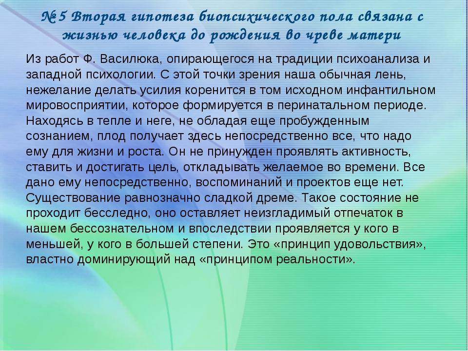 Из работ Ф. Василюка, опирающегося на традиции психоанализа и западной психол...
