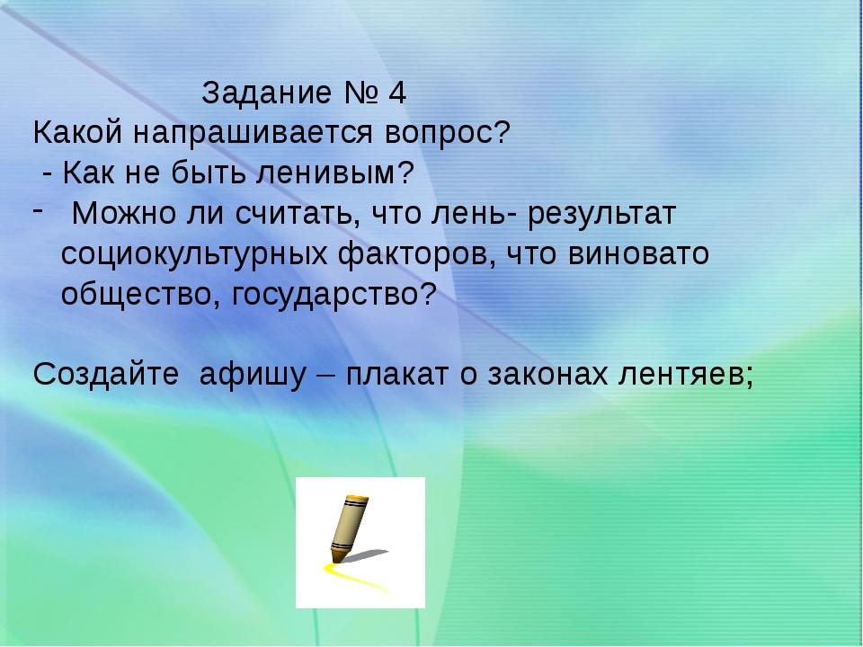 Задание № 4 Какой напрашивается вопрос? - Как не быть ленивым? Можно ли счит...