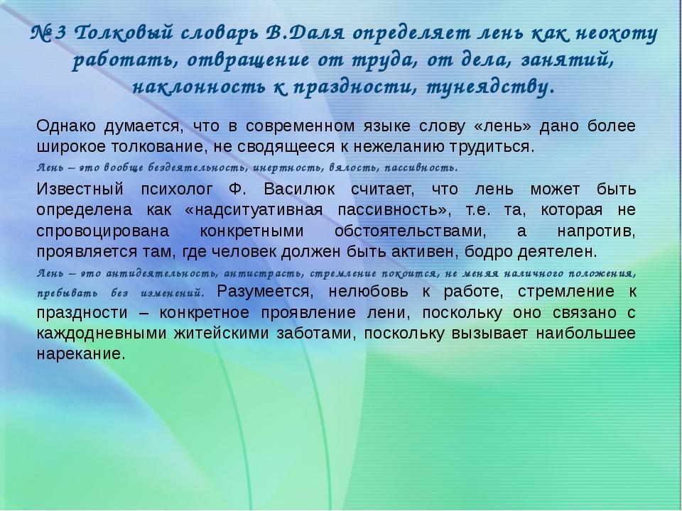 Однако думается, что в современном языке слову «лень» дано более широкое толк...