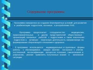 Содержание программы Программа предполагает сотрудничество медицинских, прав