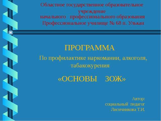 Областное государственное образовательное учреждение начального профессионал...