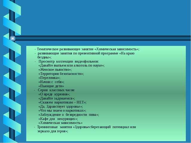 - Тематическоеразвивающеезанятие «Химическая зависимость»; - развивающие зан...