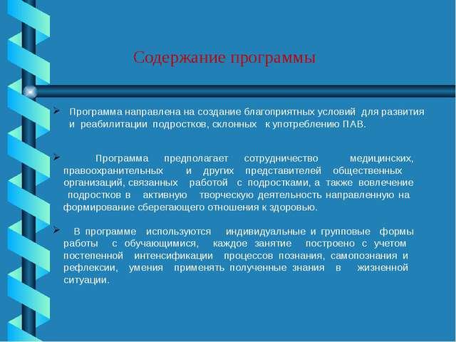 Содержание программы Программа предполагает сотрудничество медицинских, прав...