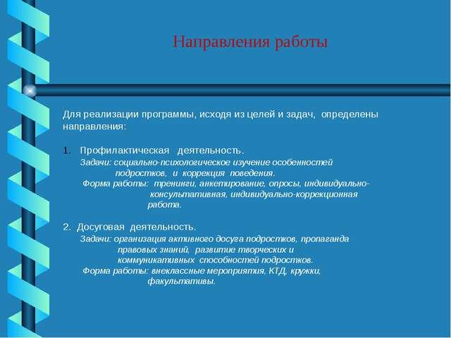 Направления работы Для реализации программы, исходя из целей и задач, опреде...