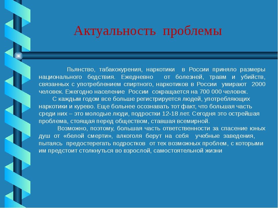 Актуальность проблемы Пьянство, табакокурения, наркотики в России приняло ра...