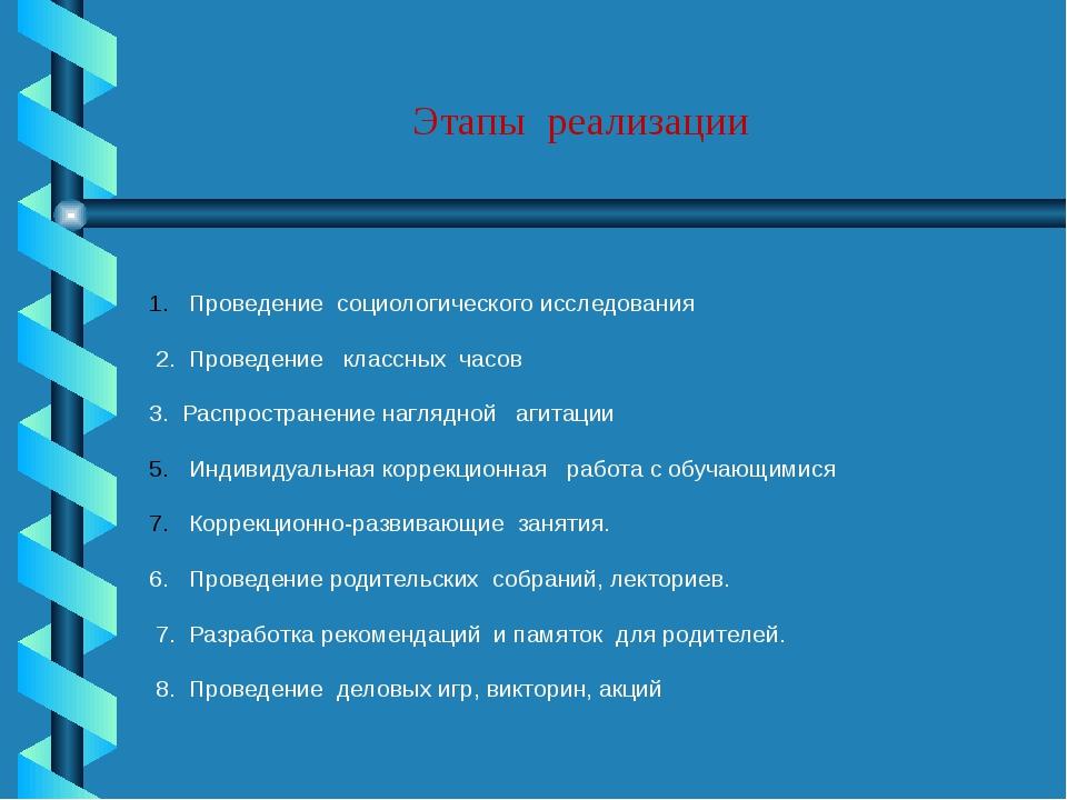 Этапы реализации Проведение социологического исследования 2. Проведение класс...