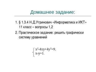 Домашнее задание: 1. § 1.3.4 Н.Д.Угринович «Информатика и ИКТ» 11 класс – воп