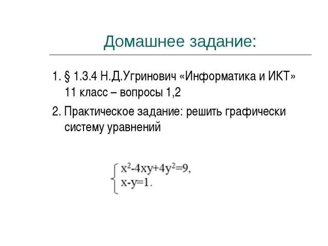 Домашнее задание: 1. § 1.3.4 Н.Д.Угринович «Информатика и ИКТ» 11 класс – воп...