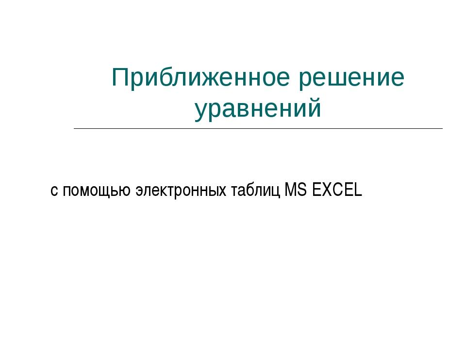 Приближенное решение уравнений c помощью электронных таблиц MS EXСEL
