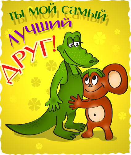 http://post.kards.qip.ru/images/postcard/14/ea/3795476.jpg