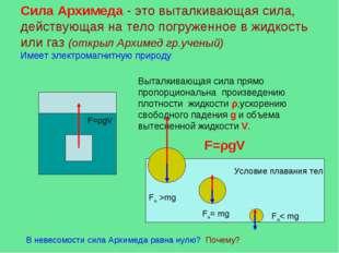 Сила Архимеда - это выталкивающая сила, действующая на тело погруженное в жид