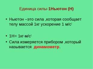 Единица силы-1Ньютон (Н) Ньютон –это сила ,которая сообщает телу массой 1кг у