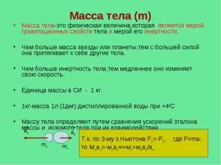 Масса тела (m) Масса тела-это физическая величина,которая является мерой грав