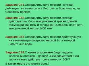 Задание СТ1.Определить силу тяжести ,которая действует на пачку соли в Ростов