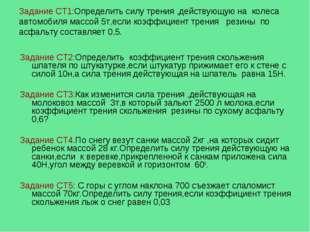 Задание СТ1:Определить силу трения ,действующую на колеса автомобиля массой 5
