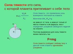 Сила тяжести-это сила, с которой планета притягивает к себе тело Mплm F=G Rпл