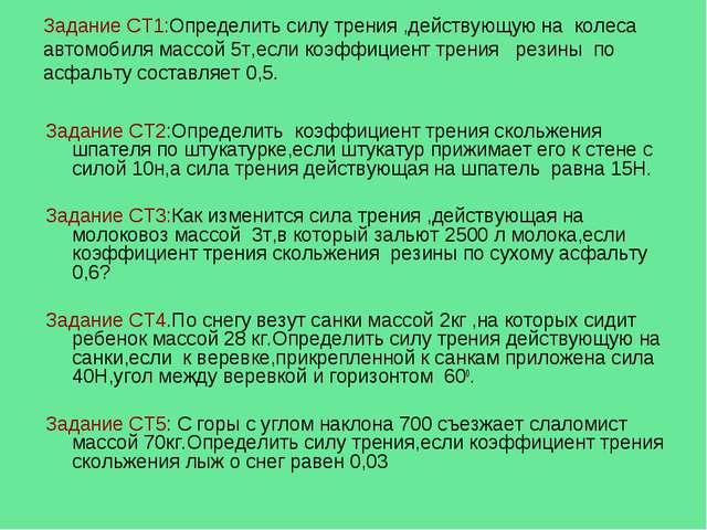 Задание СТ1:Определить силу трения ,действующую на колеса автомобиля массой 5...