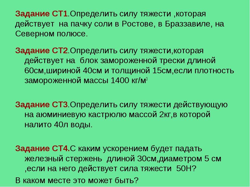 Задание СТ1.Определить силу тяжести ,которая действует на пачку соли в Ростов...