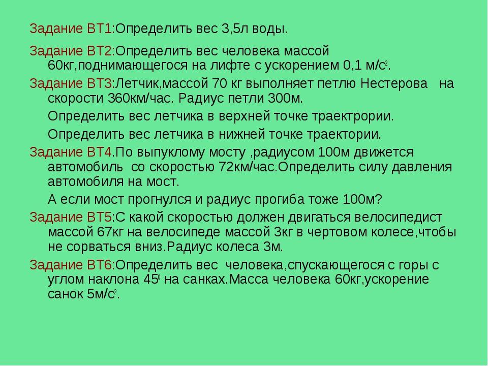 Задание ВТ1:Определить вес 3,5л воды. Задание ВТ2:Определить вес человека мас...