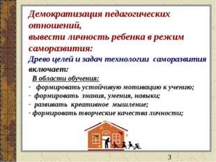 Демократизация педагогических отношений, вывести личность ребенка в режим сам
