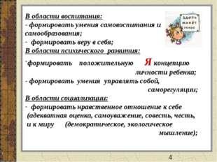 В области воспитания: - формировать умения самовоспитания и самообразования;
