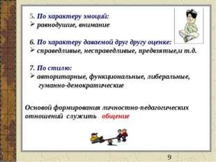 5. По характеру эмоций: равнодушие, внимание 6. По характеру даваемой друг др