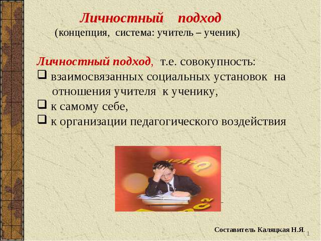 Личностный подход (концепция, система: учитель – ученик) Личностный подход,...