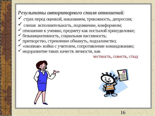 Результаты авторитарного стиля отношений: страх перед оценкой, наказанием, тр...