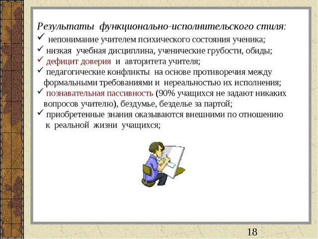 Результаты функционально-исполнительского стиля: непонимание учителем психиче...