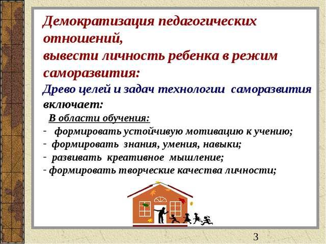 Демократизация педагогических отношений, вывести личность ребенка в режим сам...