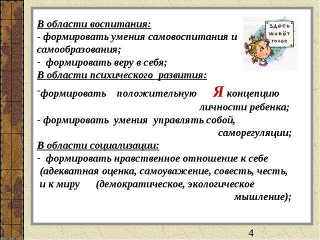 В области воспитания: - формировать умения самовоспитания и самообразования;...