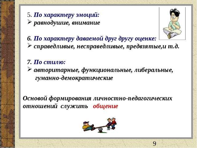 5. По характеру эмоций: равнодушие, внимание 6. По характеру даваемой друг др...