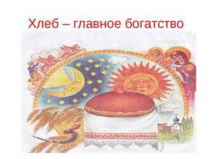 Хлеб – главное богатство