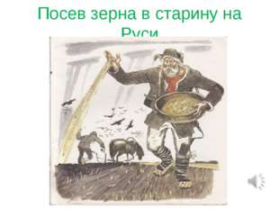 Посев зерна в старину на Руси