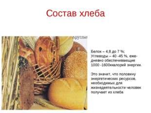 Состав хлеба Белок – 4,8 до 7 %; Углеводы – 40 -45 %, еже- дневно обеспечиваю