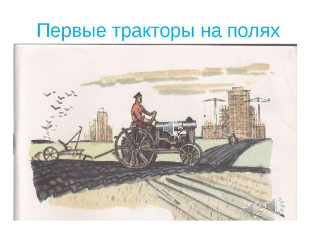 Первые тракторы на полях