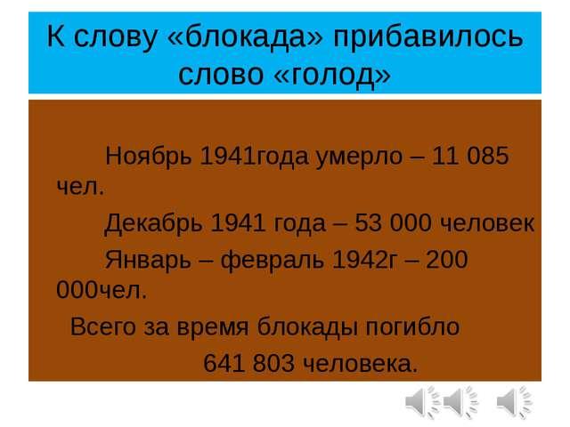 К слову «блокада» прибавилось слово «голод» Ноябрь 1941года умерло – 11 085 ч...