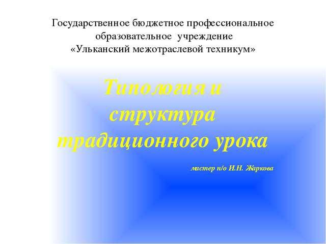 Государственное бюджетное профессиональное образовательное учреждение «Улькан...