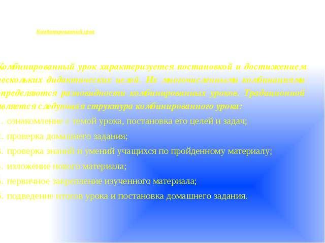 Комбинированный урок  Комбинированный урок характеризуется постановкой и до...