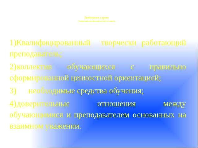 Требования к уроку Социально-педагогические условия  1)Квалифицированный тв...