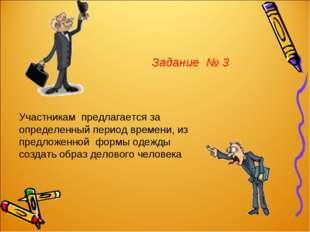 Задание № 3 Участникам предлагается за определенный период времени, из предл