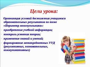 Цели урока: Организация условий достижения учащимися образовательных результа