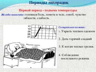 Периоды лихорадок Первый период – подъема температуры Жалобы пациента: головн