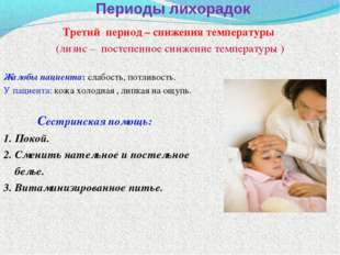 Периоды лихорадок Третий период – снижения температуры (лизис – постепенное с
