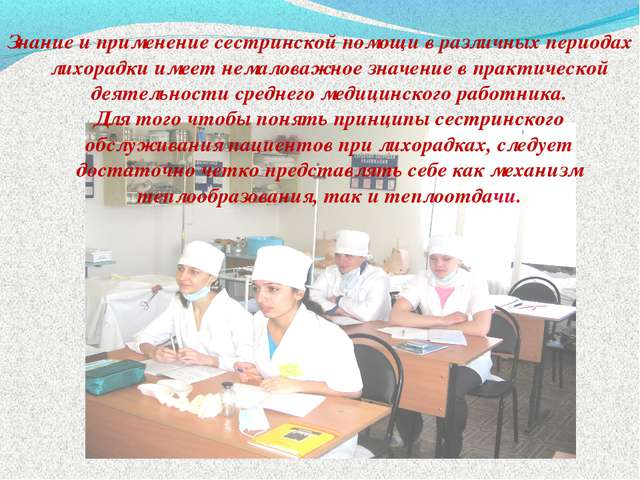 Знание и применение сестринской помощи в различных периодах лихорадки имеет...