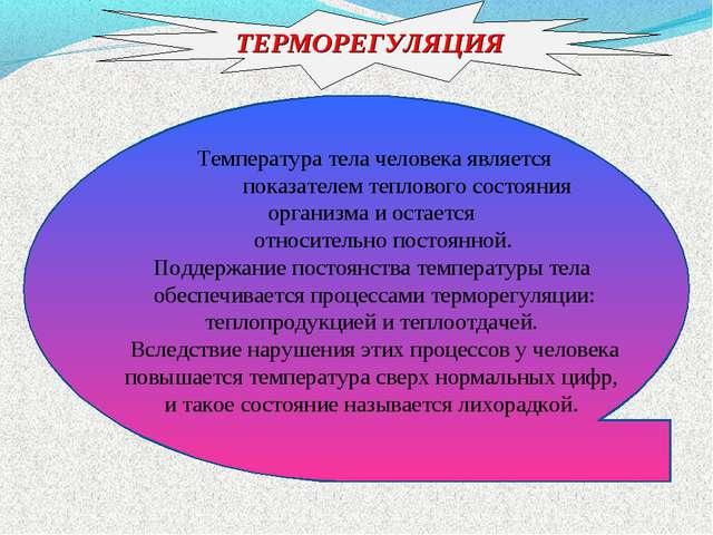 ТЕРМОРЕГУЛЯЦИЯ Температура тела человека является показателем теплового сост...