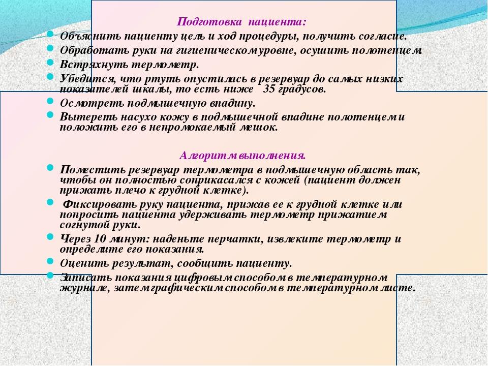 Подготовка пациента: Объяснить пациенту цель и ход процедуры, получить согла...