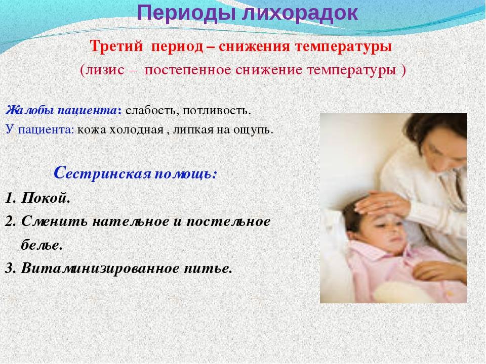 Периоды лихорадок Третий период – снижения температуры (лизис – постепенное с...