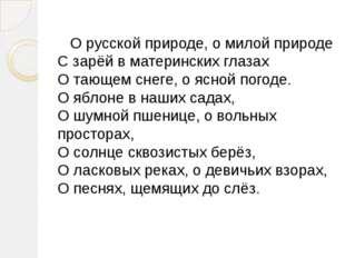 О русской природе, о милой природе С зарёй в материнских глазах О тающем сне
