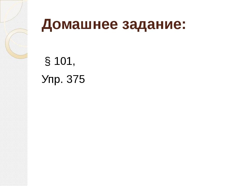 Домашнее задание: § 101, Упр. 375